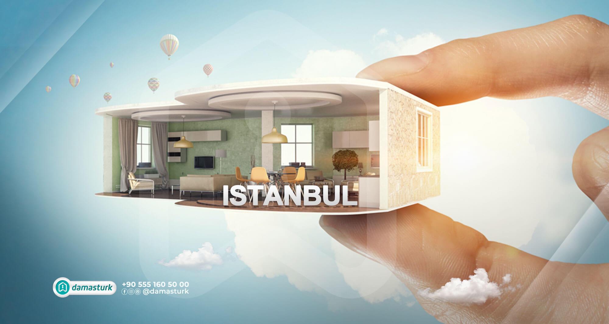 شقق للبيع في إسطنبول 2021