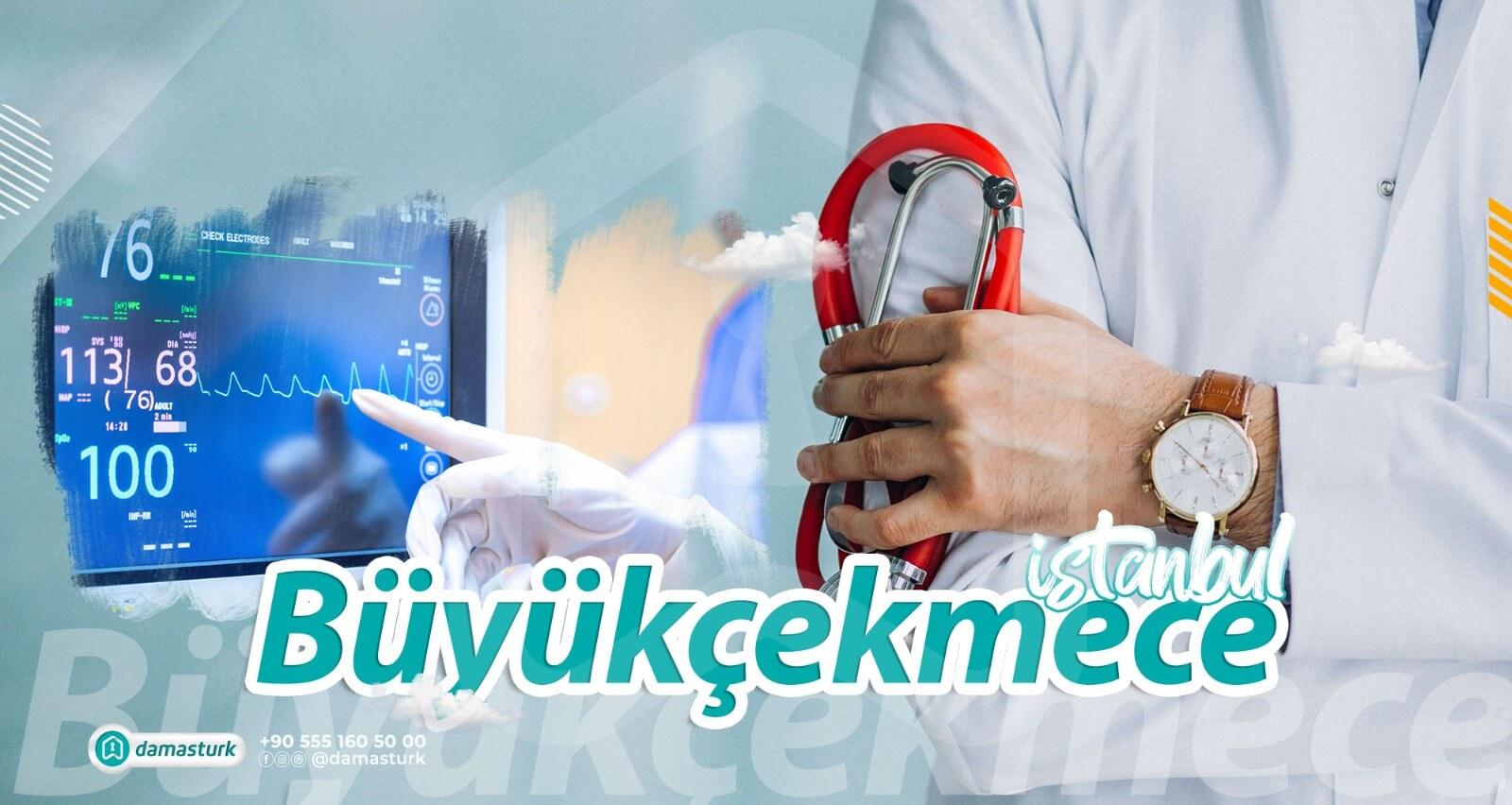 المستشفيات والمراكز الصحية في منطقة بيوك شكمجة  2021